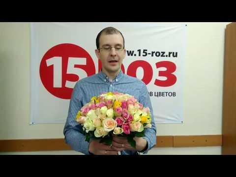 25 роз Челябинскиз YouTube · С высокой четкостью · Длительность: 1 мин4 с  · Просмотры: более 3.000 · отправлено: 24.03.2015 · кем отправлено: DariRoza доставка цветов Челябинск