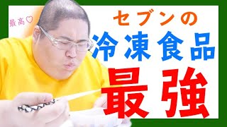【絶品】 デブがオススメするセブンの冷凍食品!これ買っとけば間違いない!!