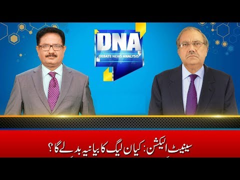 Discussion on Senate election in DNA | 12 March 2018  | 24 News HD