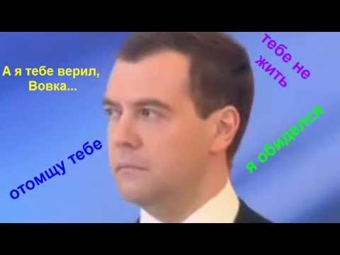 Путин и Медведев: