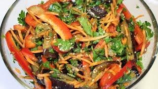 Баклажаны по-корейски / Eggplant salad | Видео Рецепт(Видео рецепт «Баклажаны по-корейски» от videoretsepty.ru ПОДПИСЫВАЙТЕСЬ НА КАНАЛ: ..., 2015-08-14T16:24:36.000Z)