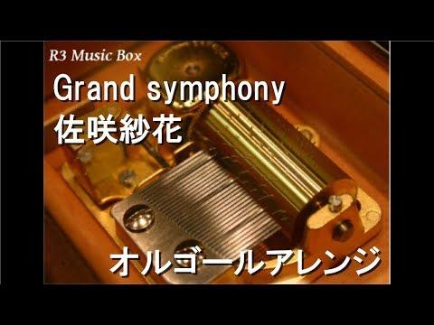 Grand symphony/佐咲紗花【オルゴール】 (アニメ『ガールズ&パンツァー 最終章』OP)