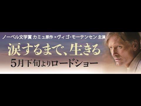画像: 映画『涙するまで、生きる』予告 youtu.be