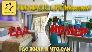 Всё включено 2020 Турция Номер и еда в отеле Tui magic life Masmavi