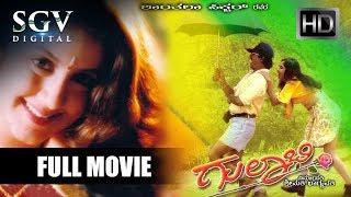 Gulabi - ಗುಲಾಬಿ | 1996 Love Story Film | Ramkumar, Roshini | Kannada Full Movie | Kannada Movies