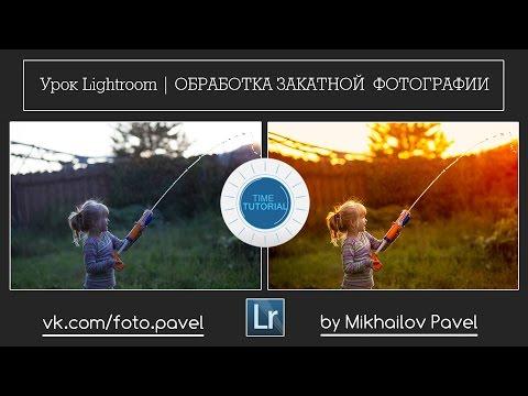 Lightroom. Урок 1 - Импорт фотографий в Лайтрум