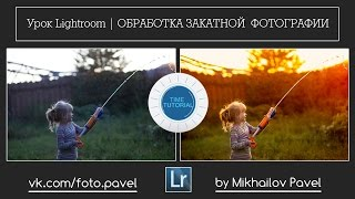 Урок Lightroom | ОБРАБОТКА ЗАКАТНОЙ  ФОТОГРАФИИ
