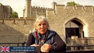 Экскурсия в крепость Тауэр / Tour to the Tower of London(Экскурсия Людмилы Сабуровой в Тауэр., 2016-07-14T12:37:06.000Z)