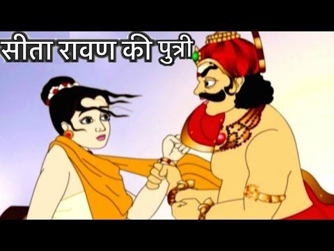 रावण की पुत्री थी सीता ? | Sita was Daughter of Ravan ? | Ravan ki beti sita