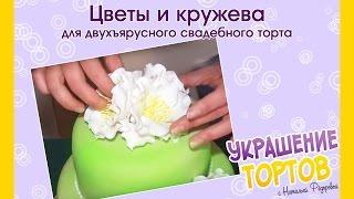 Цветы и кружева для двухъярусного свадебного торта - Украшение тортов с Натальей Фёдоровой