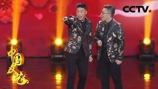 《中国文艺》 20190717 为你喝彩  CCTV中文国际
