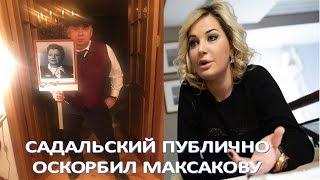 Садальский публично оскорбил Максакову  (05.05.2017)