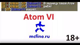 Atom VI (18+) Серия 11 Первый на серве сапфир
