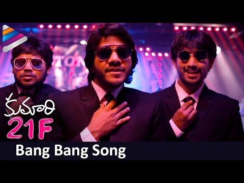 Bang Bang Bangkok Song | Kumari 21F Telugu Movie Trailers | Raj Tarun | Sukumar | Telugu Filmnagar