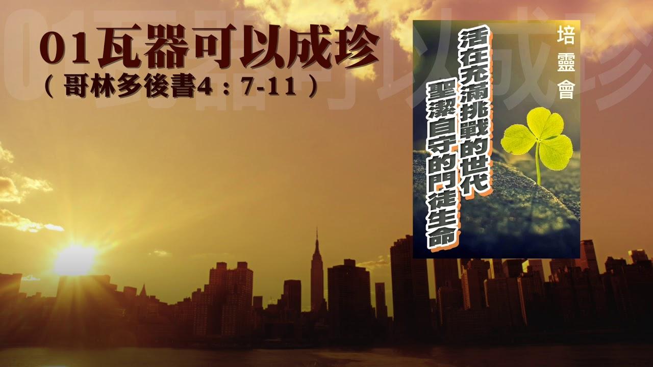 【生命系列】活在充滿挑戰的世代01:哥林多後書第四章(粵)