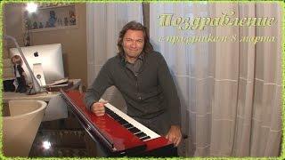 Дмитрий Маликов - С праздником