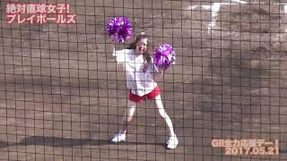 2017年05月21日(日)ジャイアンツ球場 【1/3】https://youtu.be/OwccTO...