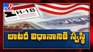 US to modify H1B visa selection process, to give priority to wages, skill level - TV9