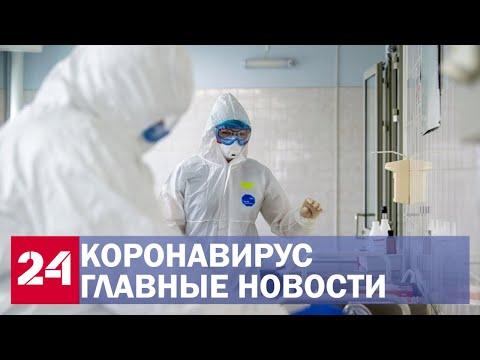 Коронавирус. Динамика распространения в России, ситуация в мире, новые симптомы и мутации
