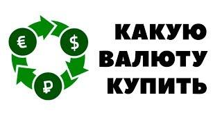 НАДО ПОКУПАТЬ ВАЛЮТУ СЕЙЧАС? Прогноз курса валюты на апрель 2018 в России. Покупка валюты