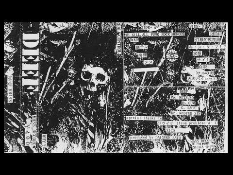 DEEF – Real Control (Japan, 1984, FULL DEMO)