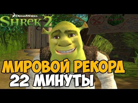ОН ПРОШЕЛ Shrek 2 ЗА 22 МИНУТЫ - Мировой Рекорд в Shrek 2