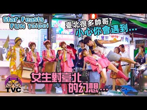 旅客請小心台北帥哥! Namewee黃明志台北觀光廣告 Fun Taipei Funny Ads ft.AMOi-AMOi