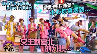 Fun Taipei Funny Ads 旅客請小心台北帥哥! Namewee黃明志台北觀光廣告 ft.AMOi-AMOi
