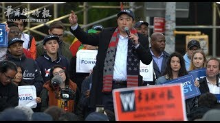 """Humanity First"" Andrew Yang Speech in New York City"