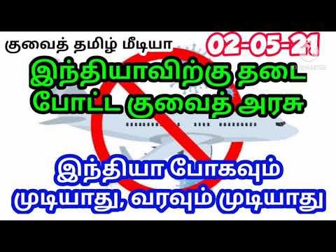 KUWAIT Tamil Media (2-5-21) இந்தியாவிற்கு தடை போட்ட குவைத் அரசு, போகவும் முடியாது வரவும் முடியாது?