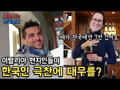 이탈리아에서 한국인 가족이 여행하러 갔다가 생긴 일 1편! 한국인 대우와 한국 극찬이 엄청나서 놀랐습니다... 신기한 반응이네요