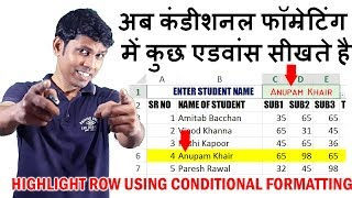 Conditional Formatting with formula || Highlight Row using formula || Basic Excel Series