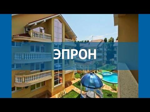 ЭПРОН 2* Россия Сочи обзор – отель ЭПРОН 2* Сочи видео обзор