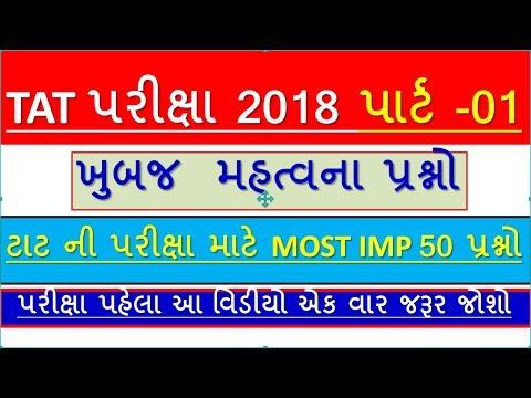 tat exam preparation   tat exam material in gujarati   TAT exam 2018