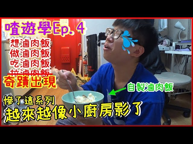 【喳遊學Ep.4】好想吃滷肉飯!! 那就來做吧XD