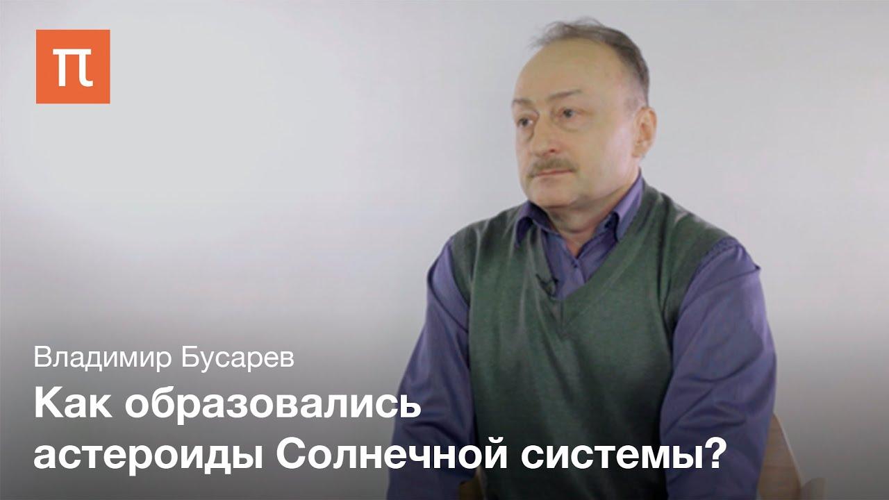 Астероиды Солнечной системы Владимир Бусарев