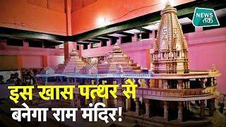 अयोध्या में श्रीराम के लिए ये पत्थर क्यों है खास? #EXCLUSIVE