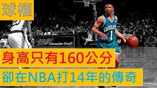 【NBA籃球】身高只有160公分 卻在NBA打14年的傳奇  -- 5位身高不到180的NBA傳奇 | 球權