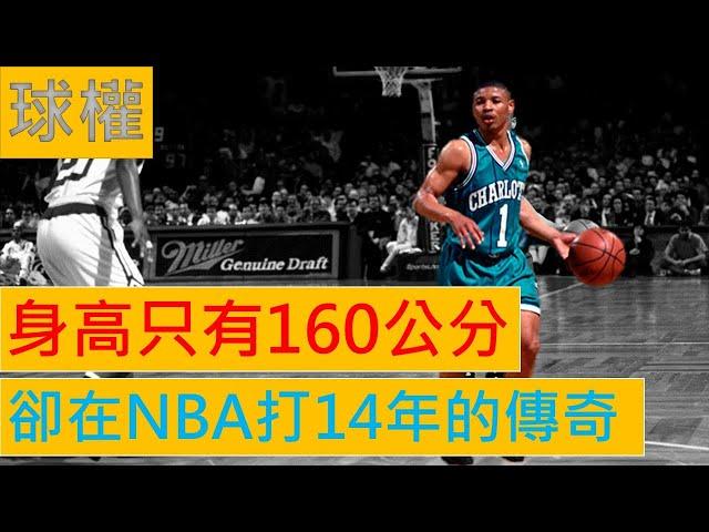 【NBA籃球】身高只有160公分 卻在NBA打14年的傳奇  -- 5位身高不到180的NBA傳奇   球權