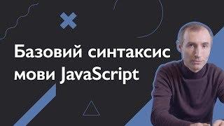 Базовий синтаксис мови JavaScript | Основи веб-розробки