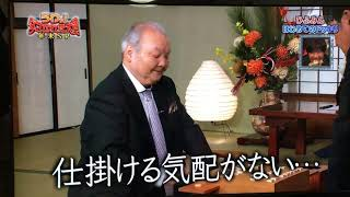 うわっ!騙された大賞 12/30放送 加藤一二三9段 将棋.