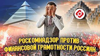 РОСКОМНАДЗОР против финансовой грамотности россиян