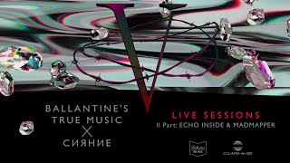 Сияние V x Ballantine's True Music. Live session: part 2