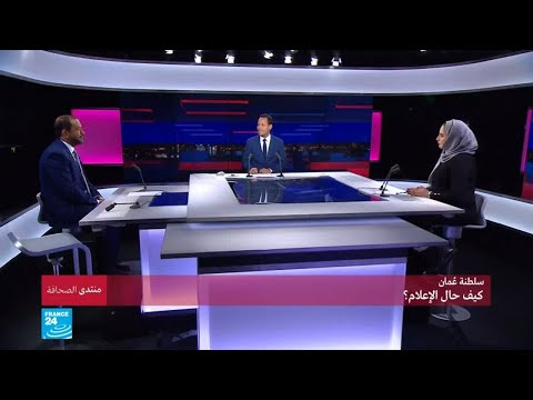 سلطنة عُمان.. كيف حال الإعلام؟  - نشر قبل 2 ساعة