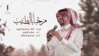 مرحبا بالطيب - صالح مانع  (حصرياً) | 2019
