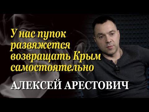 Алексей Арестович: В