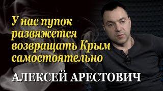 Алексей Арестович: В российской Госдуме заниматься особо нечем