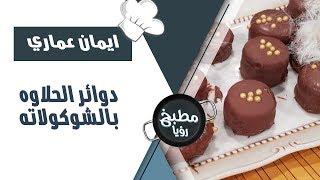 دوائر الحلاوه بالشوكولاته - ايمان عماري