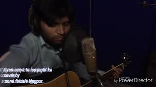Gyan surya tu iss jagat ka.cover by sonu fulzele Nagpur