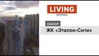 ЖК «Эталон-Сити» - обзор тайного покупателя. Новостройки Москвы